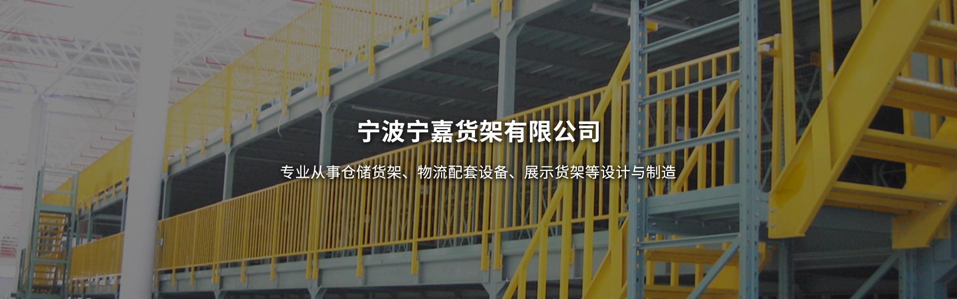 宁波货架厂家